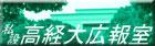 現役・卒業生・受験生のための高崎経済大学サイト